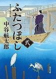 ふたつぼし 弐 (角川文庫)