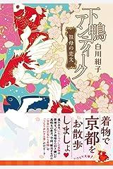 下鴨アンティーク 祖母の恋文 (集英社オレンジ文庫) Kindle版