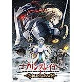 ゴブリンスレイヤー -GOBLIN'S CROWN- [DVD]