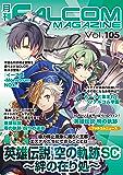 月刊ファルコムマガジン vol.105 (ファルコムBOOKS)