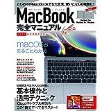 MacBook完全マニュアル(2020最新版・MacBook/Pro/Air全機種対応)
