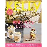 月刊KELLY(ケリー) 2019年 04 月号 [雑誌]