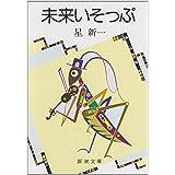 未来いそっぷ (新潮文庫)