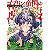 ゴブリン帝国の逆襲【イラスト特典付】 (REXコミックス)