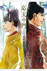 応天の門 11巻: バンチコミックス Kindle版