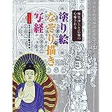 極楽浄土と仏像の心癒される塗り絵・なぞり描き・写経 (ブティックムックno.1321)