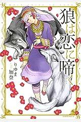 狼は恋に啼く (ダリアコミックスe) Kindle版