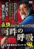 最強スローピッチジャーク 阿吽の呼吸 下巻 佐藤統洋のジギング13 (<DVD>)