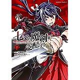 七つの魔剣が支配する (2) (角川コミックス・エース)