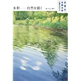 水彩 自然を描く 空・雲・山・木・霞・水・岩の描き方ガイド