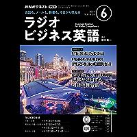 NHKラジオ ラジオビジネス英語 2021年 6月号 [雑誌] (NHKテキスト)