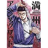 満州アヘンスクワッド(4) (コミックDAYSコミックス)