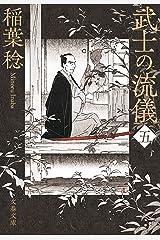 武士の流儀(五) (文春文庫) Kindle版
