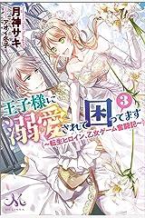 王子様に溺愛されて困ってます: 3 ~転生ヒロイン、乙女ゲーム奮闘記~ (メリッサ) Kindle版