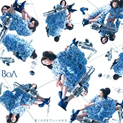 BoA 【Amazon.co.jp限定】私このままでいいのかな(DVD付)(スマプラ対応)(LIVE盤) (AmazonオリジナルB3ポスター付)