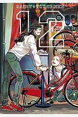 聖☆おにいさん(12) (モーニングコミックス) Kindle版
