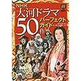 NHK大河ドラマ50作パーフェクトガイド―〈花の生涯〉から〈江~姫たちの戦国~〉まで (ステラMOOK)