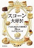 スコーン大好き!:いちばん愛される英国菓子 15人のとっておきレシピ