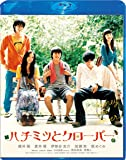 ハチミツとクローバー Blu-ray スペシャル・エディション