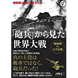 「砲兵」から見た世界大戦: ――機動戦は戦いを変えたか (WW2セレクト)