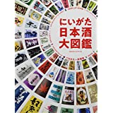 Book of SAKE にいがた日本酒大図鑑
