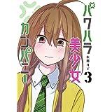 パワハラ美少女カンパニー 3 (ヤングジャンプコミックス)