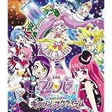 劇場版プリパラ み~んなでかがやけ! キラリン☆スターライブ! *Blu-ray Disc