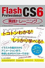 Flash Professional CS6 実践トレーニング Kindle版