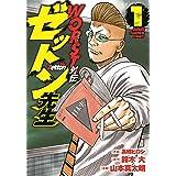 WORST外伝 ゼットン先生 1 (1) (少年チャンピオン・コミックス)