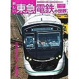 新しい東急電鉄の世界 (トラベルMOOK)