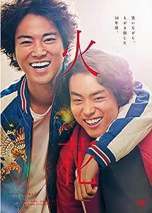 火花 DVD スタンダード・エディション