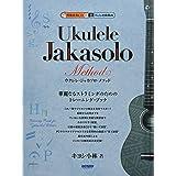 模範演奏CD付&Web連動動画 ウクレレ・ジャカソロ・メソッド
