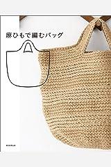 麻ひもで編むバッグ Kindle版