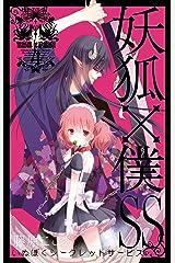 妖狐×僕SS 4巻 (デジタル版ガンガンコミックスJOKER) Kindle版