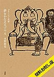 【無料お試し版】夢をかなえるゾウ4 ガネーシャと死神