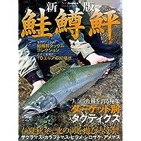 新版 鮭鱒鮃 (North Angler's COLLECTION)