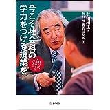今こそ社会科の学力をつける授業を――有田式授業づくりに学ぶ