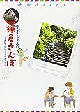 海街diary すずちゃんの鎌倉さんぽ (フラワーコミックススペシャル)