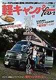 軽キャンパーfan vol.32 (ヤエスメディアムック607)
