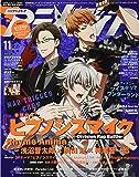 アニメディア 11月号