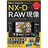 Nikon Capture NX-D RAW現像 パーフェクトマニュアル[カラーコントロールポイント完全対応版]