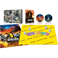 妖怪大戦争 ガーディアンズ Blu-ray 豪華版