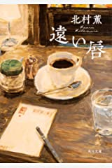 遠い唇 (角川文庫) 文庫