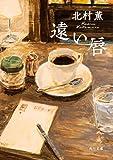 遠い唇 (角川文庫)