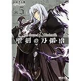 聖剣の刀鍛冶⑤ (MFコミックス アライブシリーズ)