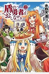 盾の勇者のおしながき 2 (MFC) Kindle版