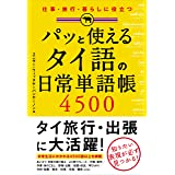 パッと使える タイ語の日常単語帳4500