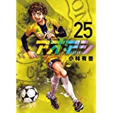 アオアシ(25) (ビッグコミックス)