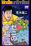 ゼニの幸福論 (impress QuickBooks)