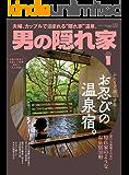 男の隠れ家 2020年 1月号 [雑誌]